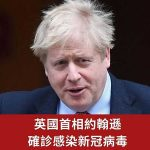一夜間世界又大變!意大利都沒發生的情況,英國卻發生了,創下世界紀錄,中國要警惕